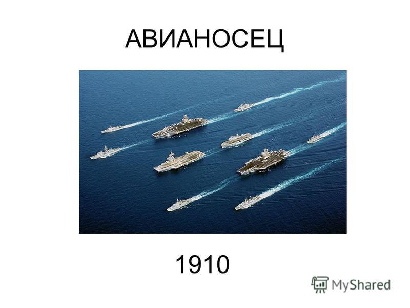 АВИАНОСЕЦ 1910