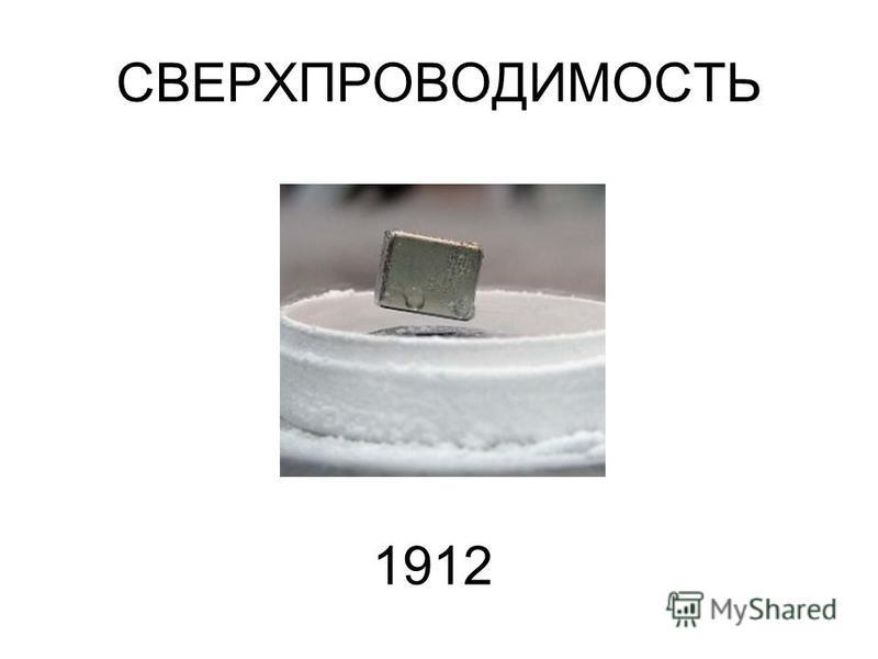 СВЕРХПРОВОДИМОСТЬ 1912