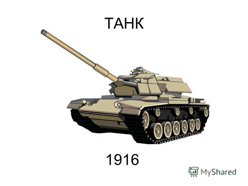 ТАНК 1916