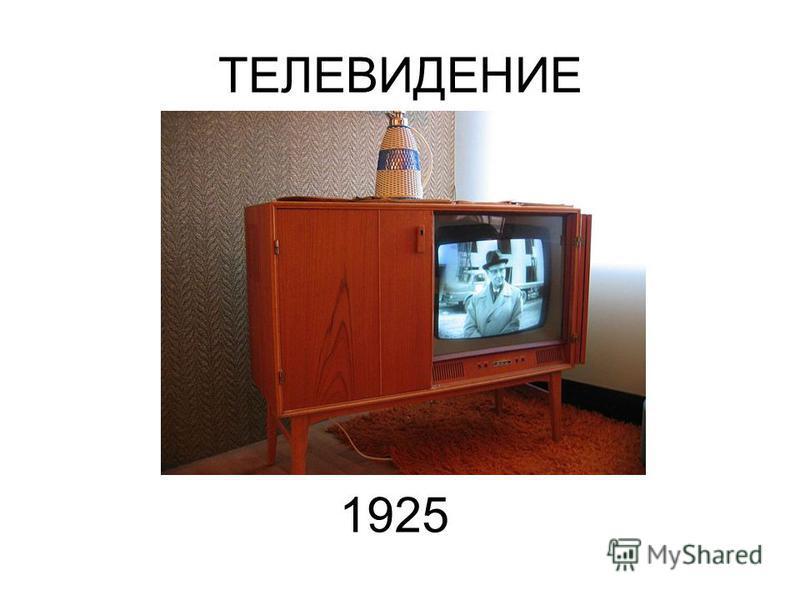 ТЕЛЕВИДЕНИЕ 1925