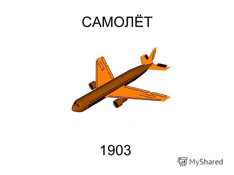 САМОЛЁТ 1903