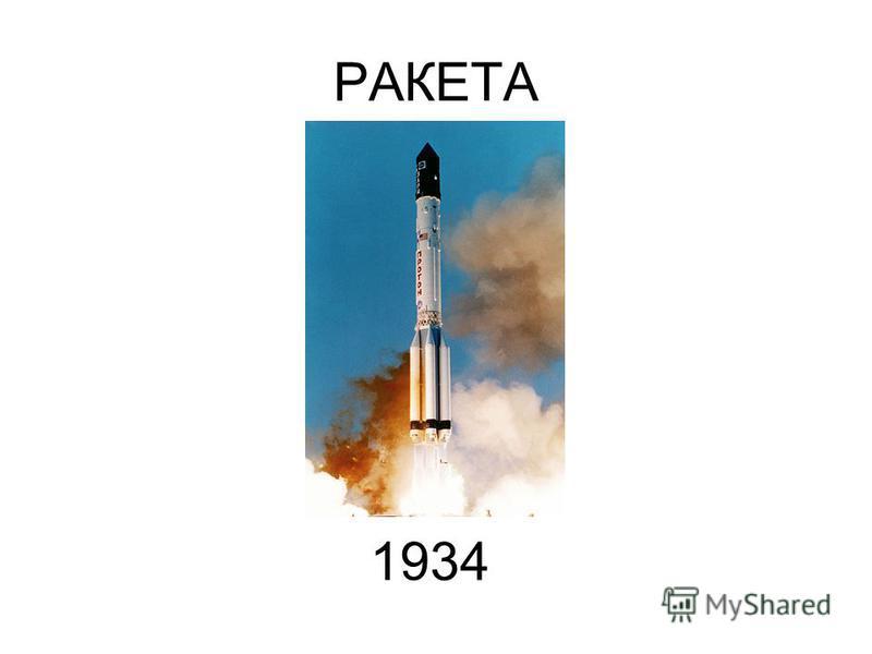 РАКЕТА 1934