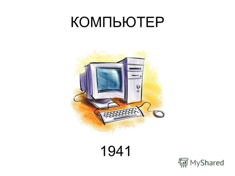 КОМПЬЮТЕР 1941