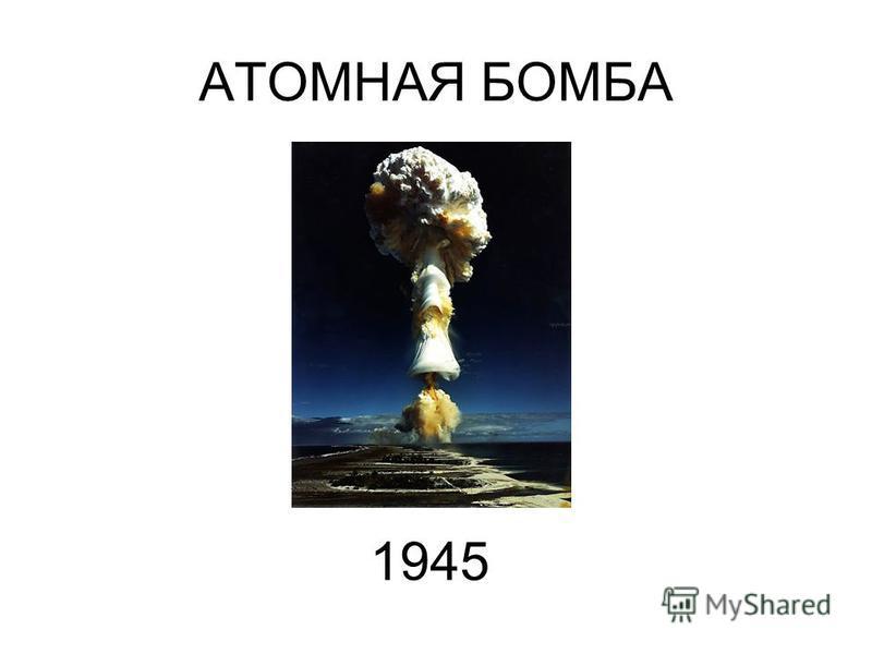 АТОМНАЯ БОМБА 1945