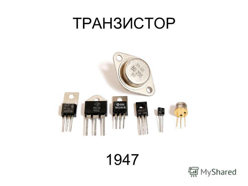 ТРАНЗИСТОР 1947