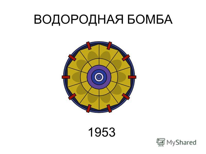 ВОДОРОДНАЯ БОМБА 1953