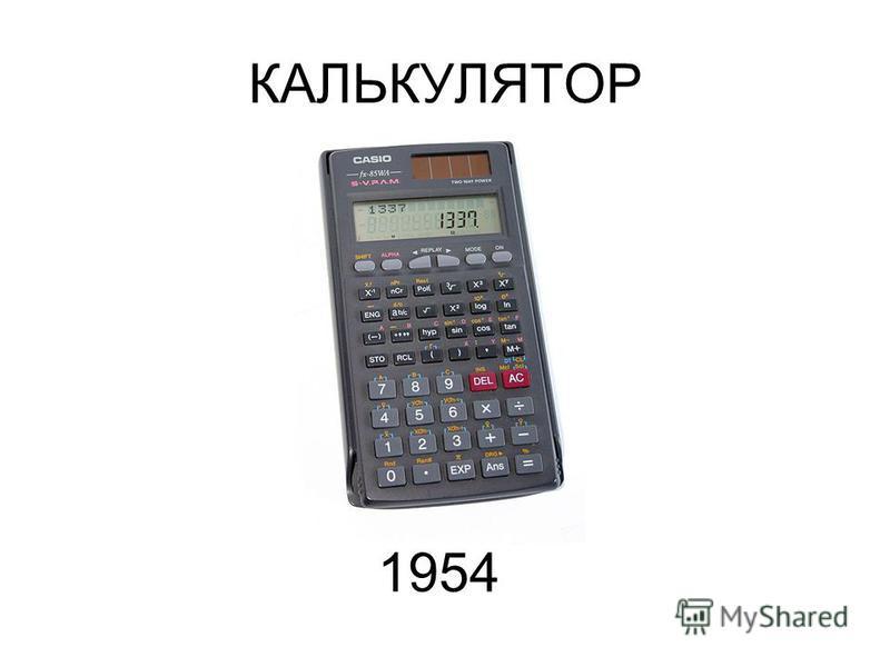 КАЛЬКУЛЯТОР 1954