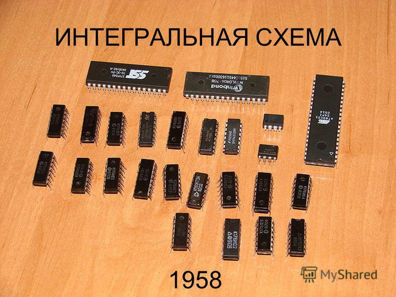 ИНТЕГРАЛЬНАЯ СХЕМА 1958