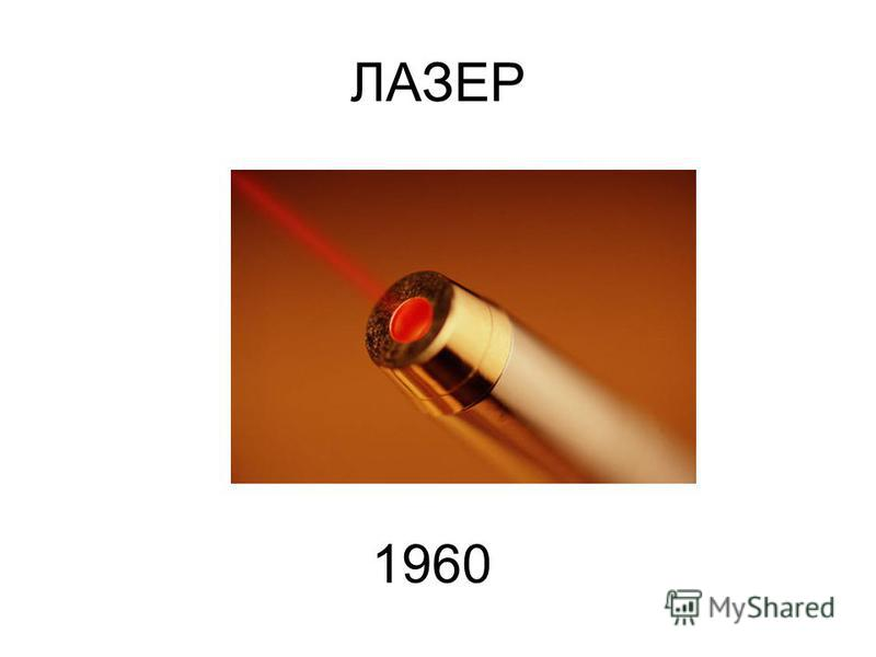ЛАЗЕР 1960