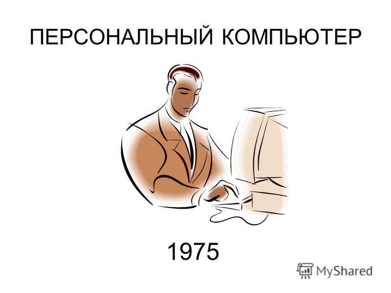 ПЕРСОНАЛЬНЫЙ КОМПЬЮТЕР 1975