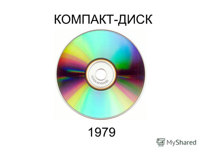 КОМПАКТ-ДИСК 1979