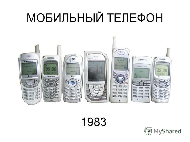МОБИЛЬНЫЙ ТЕЛЕФОН 1983