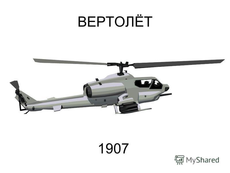 ВЕРТОЛЁТ 1907