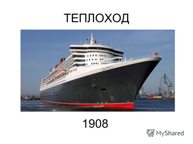 ТЕПЛОХОД 1908