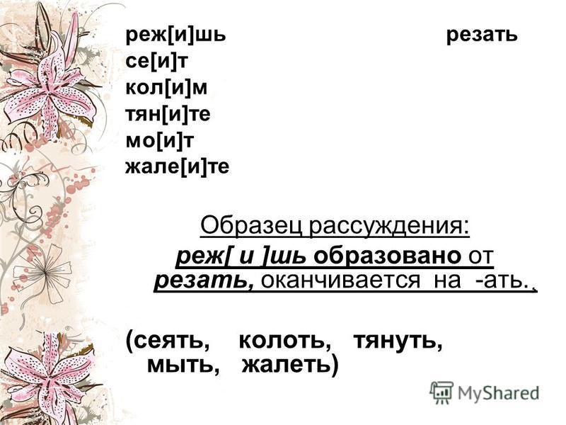 Ко II спряжению Отнесём мы, без сомнения, Все глаголы, что на –ить, Исключая только брить, стелить. И ещё: смотрсеть, обидсеть, Слышати, видсеть, ненавидсеть, Гнати, держати, дышати, вертсеть И зависсеть, и терпсеть. Вы запомнччите, друзья, Их на - е