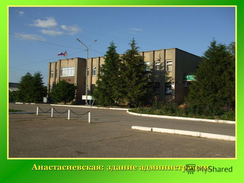 Анастасиевская: здание администрации.