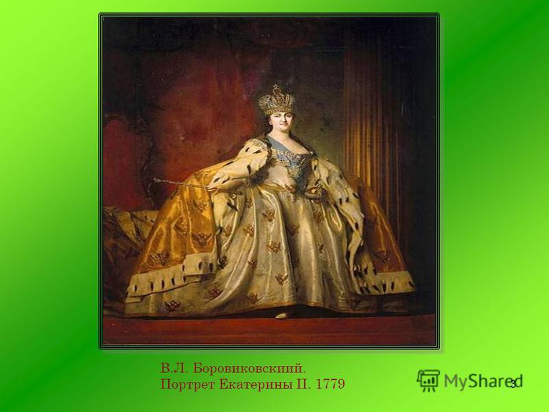 3 В.Л. Боровиковскиий. Портрет Екатерины II. 1779