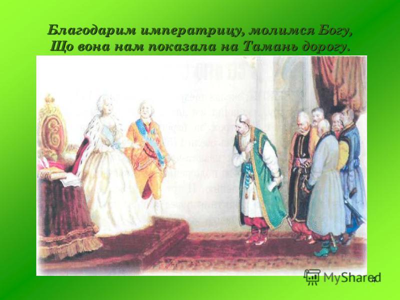 4 Благодарим императрицу, молимся Богу, Що вона нам показала на Тамань дорогу.