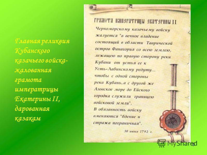 5 Главная реликвия Кубанского казачьего войска- жалованная грамота императрицы Екатерины II, дарованная казакам