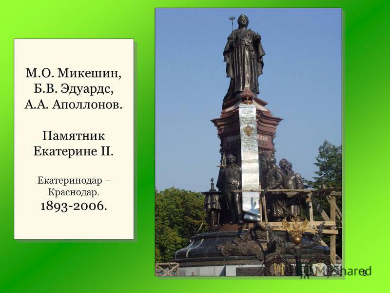 8 М.О. Микешин, Б.В. Эдуардс, А.А. Аполлонов. Памятник Екатерине II. Екатеринодар – Краснодар. 1893-2006.