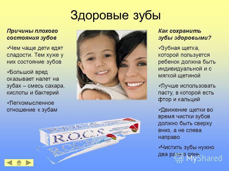 Сон ребенок без зубов