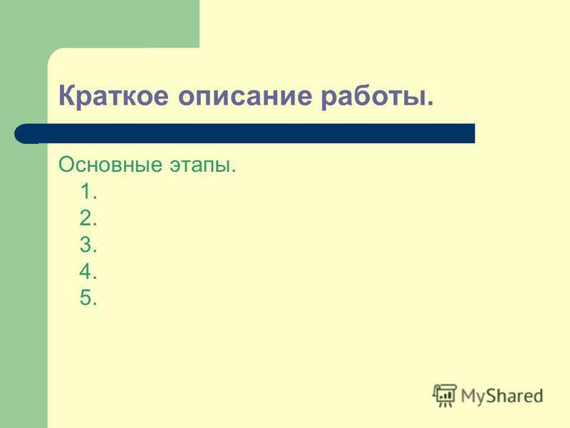 Краткое описание работы. Основные этапы. 1. 2. 3. 4. 5.