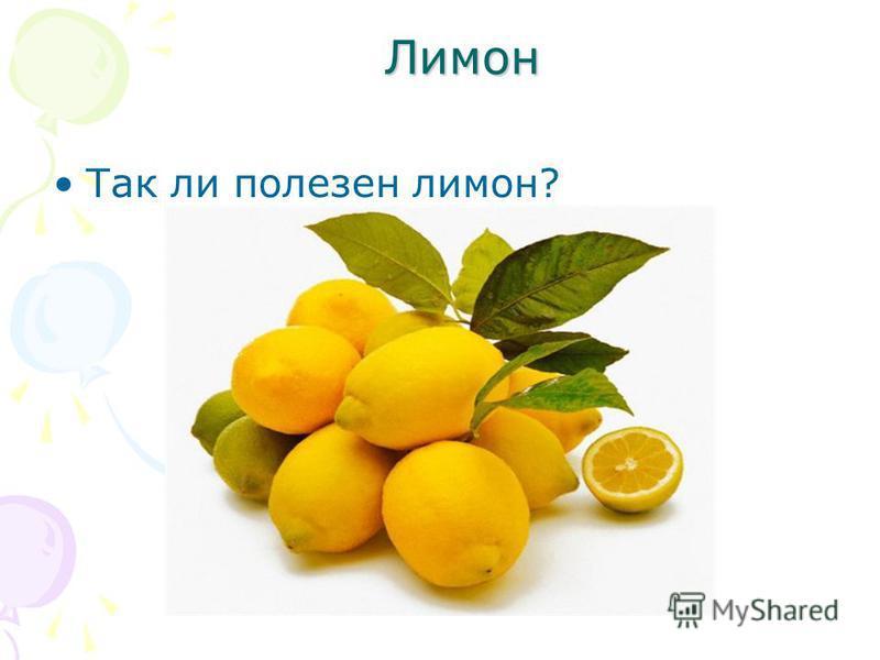 Лимон Так ли полезен лимон?