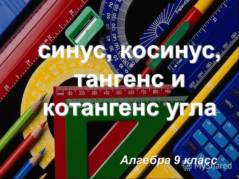 синус, косинус, тангенс и котангенс угла Алгебра 9 класс