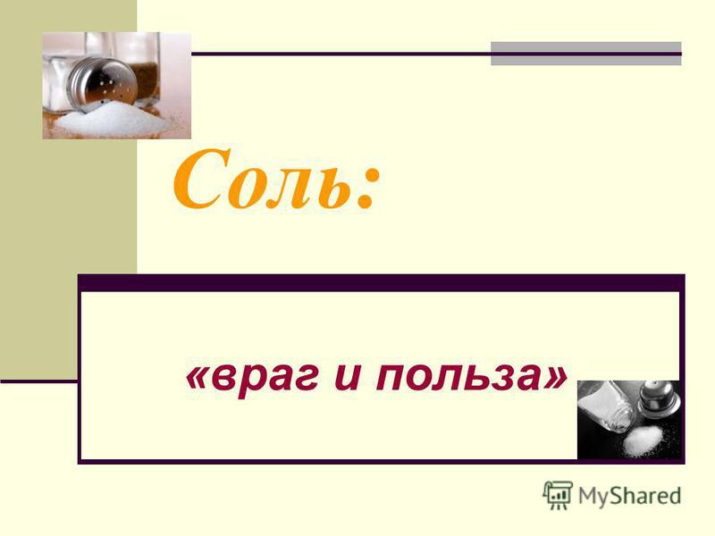 Соль: «враг и польза»
