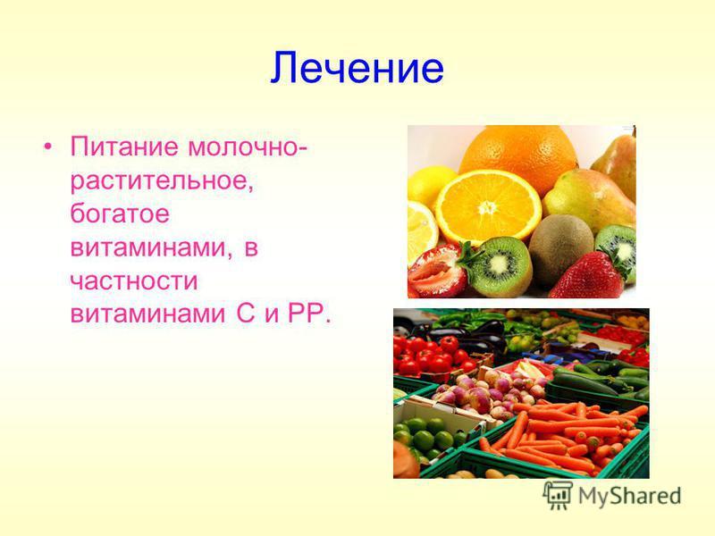 Лечение Питание молочно- растительное, богатое витаминами, в частности витаминами С и РР.