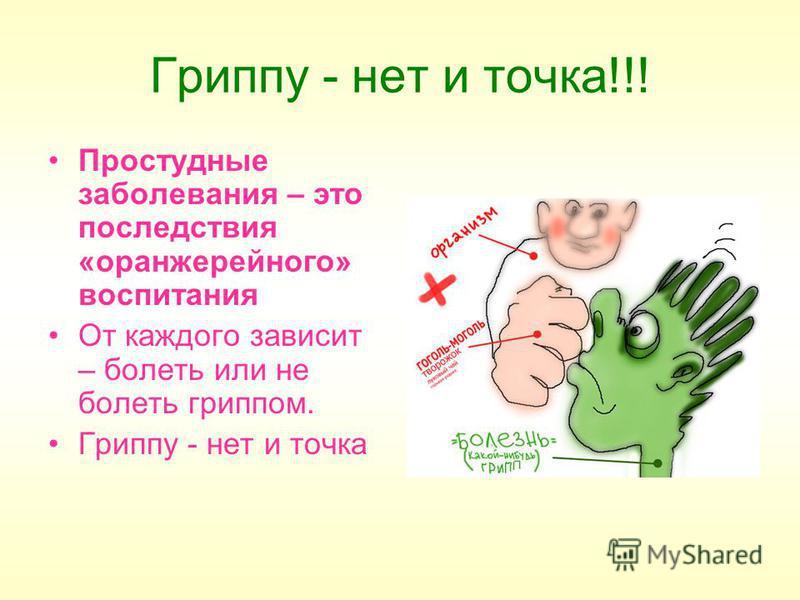Гриппу - нет и точка!!! Простудные заболевания – это последствия «оранжерейного» воспитания От каждого зависит – болеть или не болеть гриппом. Гриппу - нет и точка