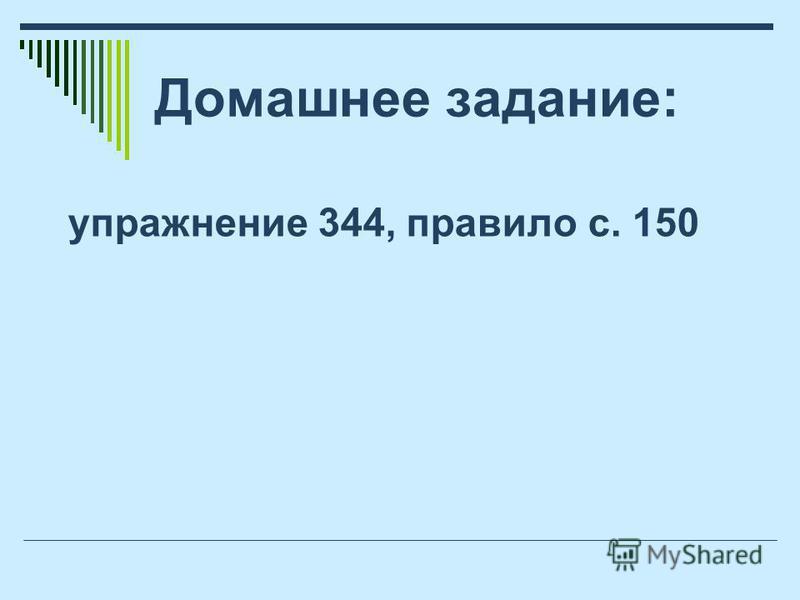 Домашнее задание: упражнение 344, правило с. 150