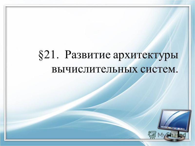 §21. Развитие архитектуры вычислительных систем.