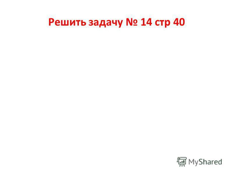 Решить задачу 14 стр 40