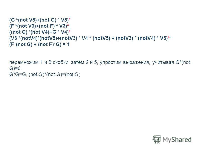 (G *(not V5)+(not G) * V5)* (F *(not V3)+(not F) * V3)* ((not G) *(not V4)+G * V4)* (V3 *(notV4)*(notV5)+(notV3) * V4 * (notV5) + (notV3) * (notV4) * V5)* (F*(not G) + (not F)*G) = 1 перемножим 1 и 3 скобки, затем 2 и 5, упростим выражения, учитывая