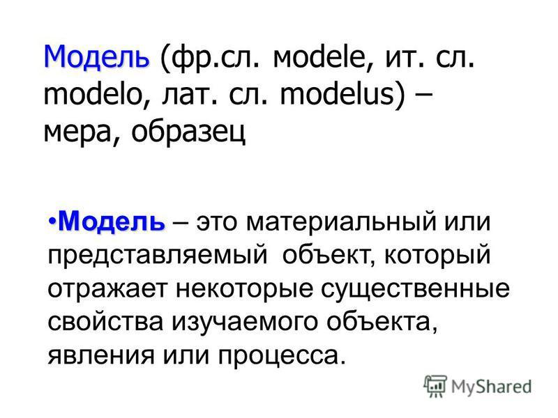 Моделирование Моделирование – это метод познания, состоящий в создании и исследовании различных моделей.