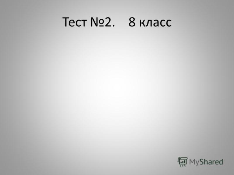 Тест 2. 8 класс