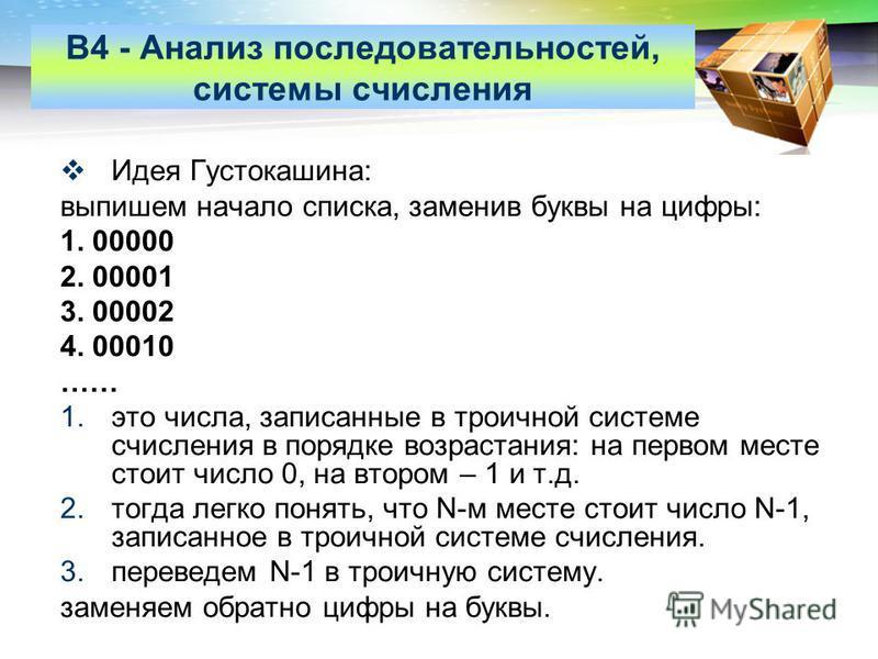 LOGO www.themegallery.com В4 - Анализ последовательностей, системы счисления Идея Густокашина: выпишем начало списка, заменив буквы на цифры: 1. 00000 2. 00001 3. 00002 4. 00010 …… 1. это числа, записанные в троичной системе счисления в порядке возра