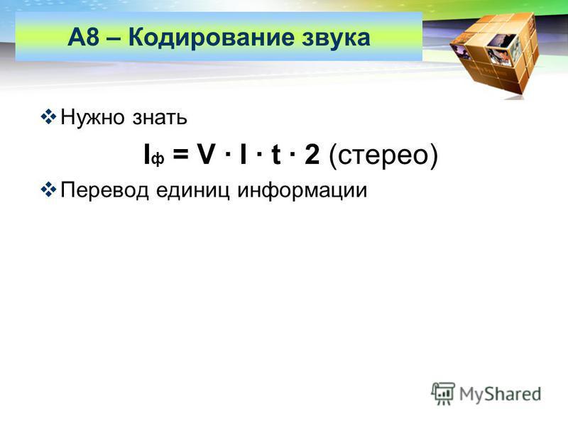 LOGO www.themegallery.com А8 – Кодирование звука Нужно знать I ф = V · I · t · 2 (стерео) Перевод единиц информации