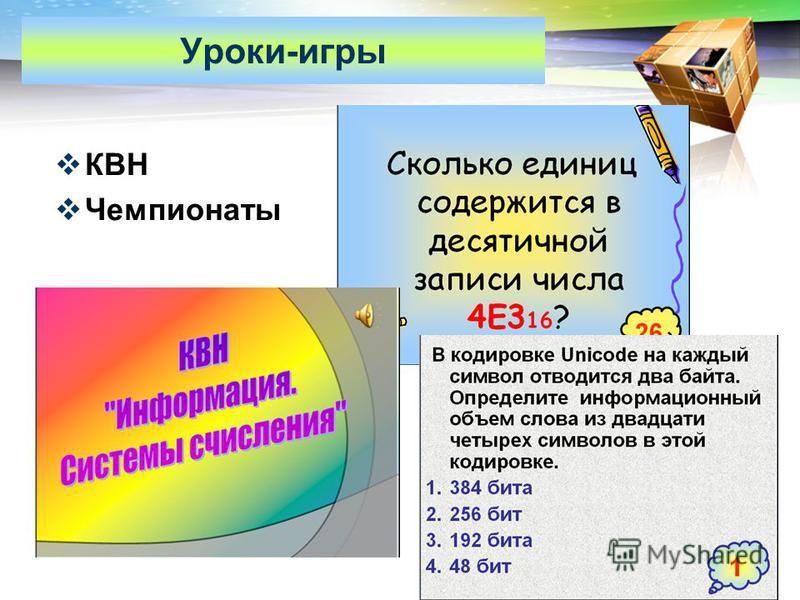 LOGO www.themegallery.com Уроки-игры КВН Чемпионаты