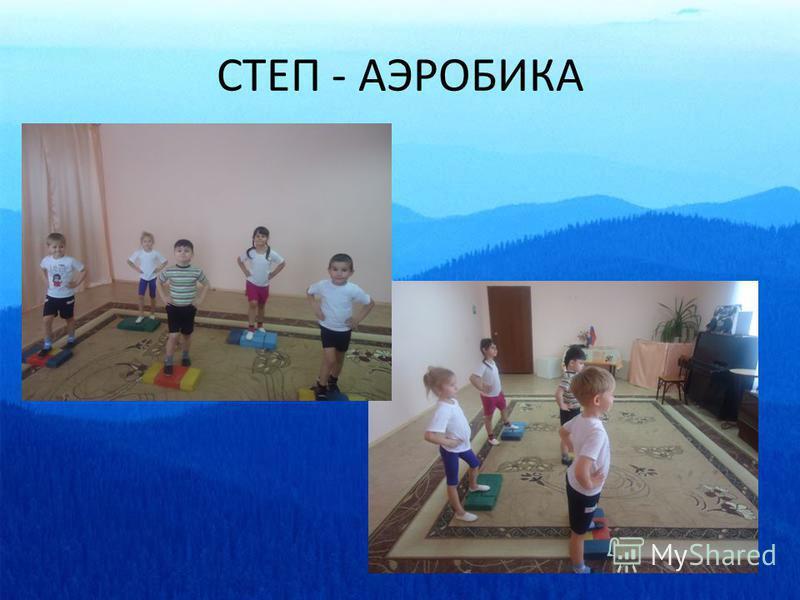 СТЕП - АЭРОБИКА