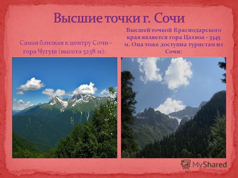 Самая близкая к центру Сочи - гора Чугуш (высота 3238 м): Высшей точкой Краснодарского края является гора Цахвоа - 3345 м. Она тоже доступна туристам из Сочи: