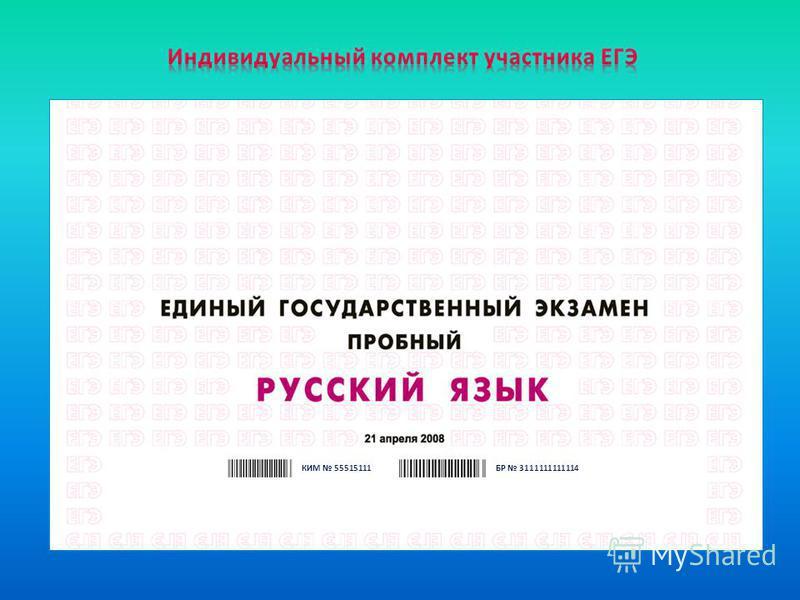 БР 3111111111114КИМ 55515111