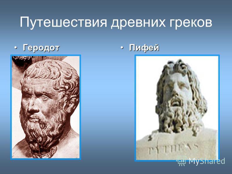 Путешествия древних греков Геродот Геродот Пифей Пифей