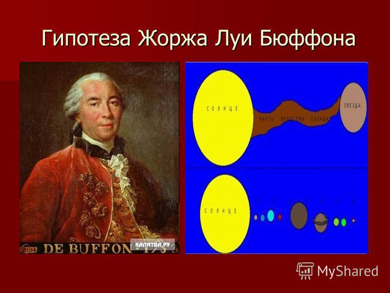 Гипотеза Жоржа Луи Бюффона Гипотеза Жоржа Луи Бюффона