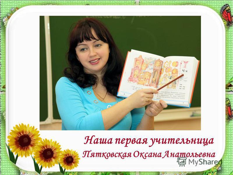 2 Наша первая учительница Пятковская Оксана Анатольевна