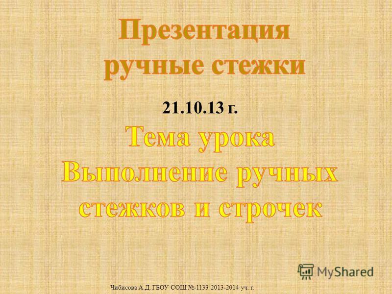 Чибисова А.Д. ГБОУ СОШ -1133 2013-2014 уч. г.