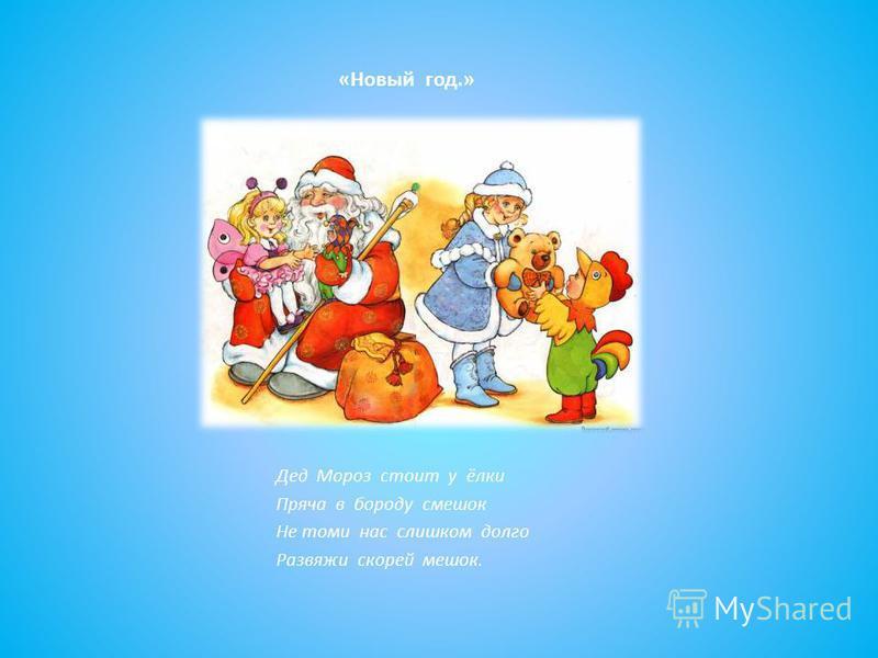 «Новый год.» Дед Мороз стоит у ёлки Пряча в бороду смешок Не томи нас слишком долго Развяжи скорей мешок.