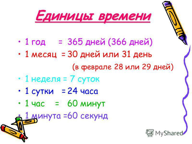 центнер грамм килограмм тонна километр Найдите лишнюю единицу измерения Расположите единицы измерения по убыванию т ц кг г