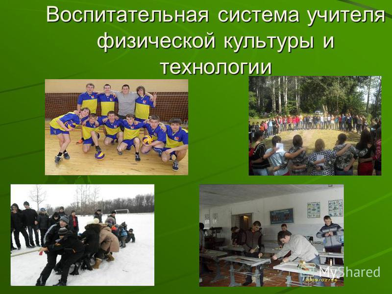Воспитательная система учителя физической культуры и технологии